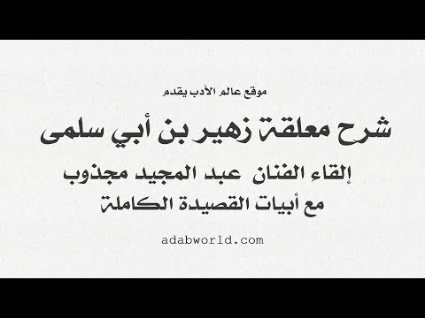 معلقة معلقة زهير بن أبي سلمى مع أبيات الشعر كاملة إلقاء عبد المجيد مجذوب