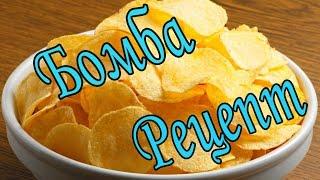 💣💥👀 Как сделать 🔥 приготовить домашние чипсы 😵 Рецепт чипсов