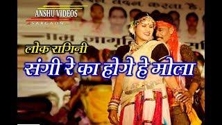 संगी रे का हो गेहे मोला - Sangi Re Ka Hoge He Mola | लोक रागिनी - Lok Ragini | Bilha Godhi