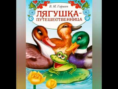 ЛЯГУШКА-ПУТЕШЕСТВЕННИЦА. АУДИО СКАЗКА