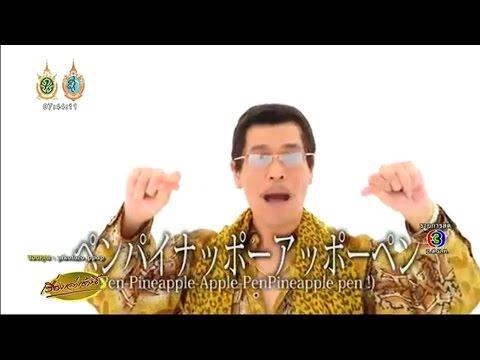 เรื่องเล่าเช้านี้ ฮิตทั่วเน็ต! เพลง 'Pen-Pineapple-Apple-Pen' ที่ฟังแล้วจะติดหูไปทั้งวัน