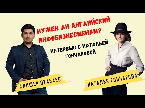 Нужен ли английский инфобизнесменам? Интервью с Натальей Гончаровой.