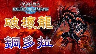 遊戲王Duel Links - 盡情破壞吧!破壞龍鋼多拉!
