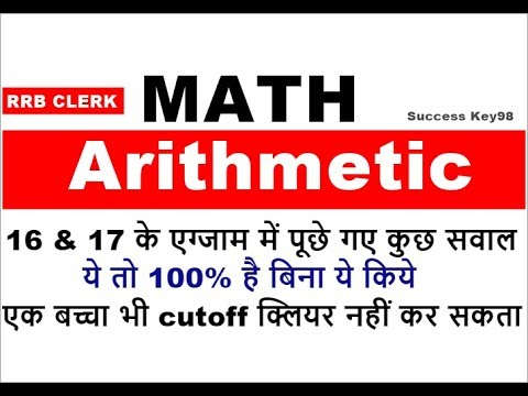 Arithmetic||QUESTION ASKED IN IBPS RRB CLERK 2017 ||BANK PO in (Hindi)