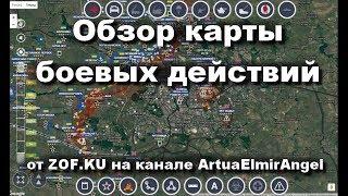 Донбасс обзор карты боевых действий 20 августа 2017 ArtuaElmirAngel