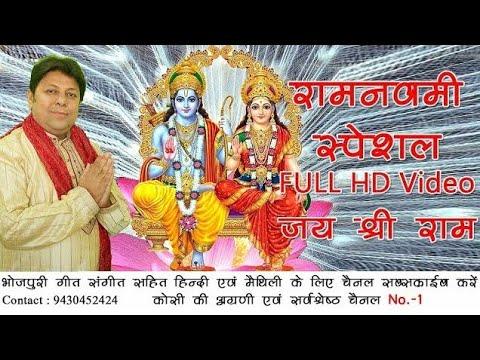 shri Ram Janmashtmi Spacial song