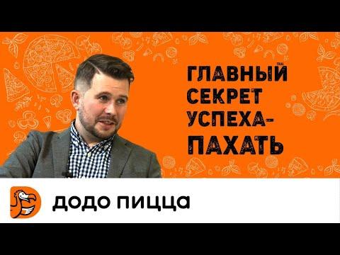 Федор Овчинников: главный секрет успеха - пахать!