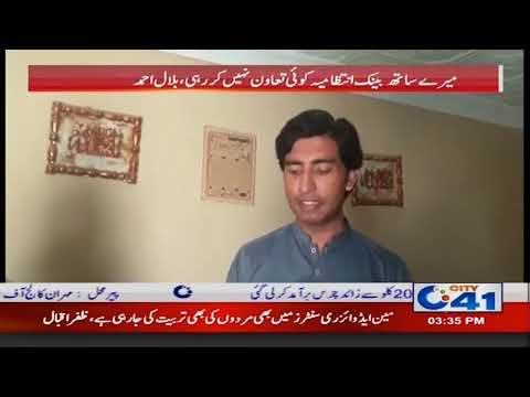 Hackers Hack Bank Account Of Citizen Of Shorkot   City 41 - NewsTV pk