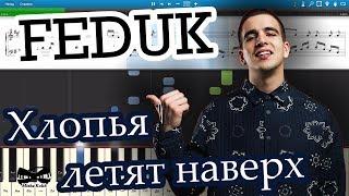 FEDUK - Хлопья летят наверх (на пианино Synthesia cover) Ноты и MIDI