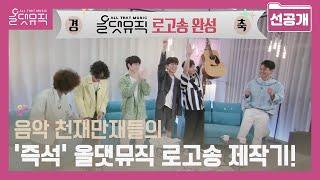 [올댓뮤직 선공개] 음악 천재만재들의 '즉석' 올댓뮤직 로고송 제작기!