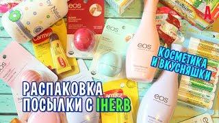 Розпакування посилки з iHerb: косметика і вкусняшки / Подарунки до Нового року
