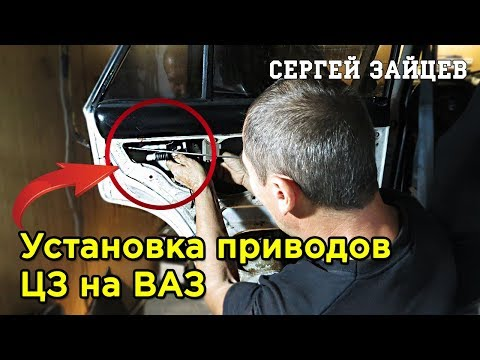 Установка Привода Центрального Замка на ВАЗ 2107 Своими Руками