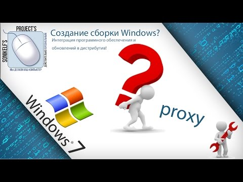 Создание сборки Windows? Интеграция программного обеспечения и обновлений в дистрибутив!