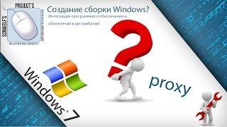 Создание сборки windows? Интеграция программного обеспечения и обновлений в дистрибутив!