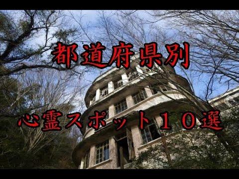 都道府県別心霊スポット 佐賀県