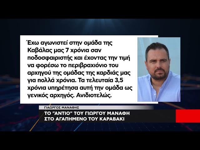 """Δεν πήρε το πιστοποιητικό από την ΕΕΑ ο ΑΟΚ - Το """"αντίο"""" του Γιώργου Μανάφη"""