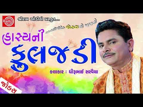 Hasyani Phooljadi || Dhirubhai Sarvaiya ||New Gujarati Jokes 2017