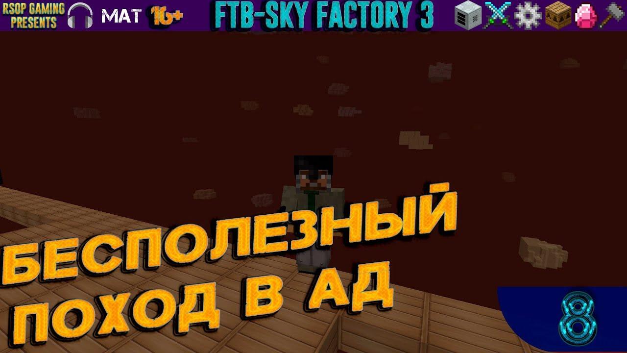 LP ▻ Minecraft ▻ FTB Sky Factory 3 #8 - Бесполезный поход
