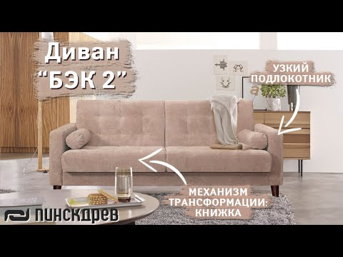 3-х местный диван «Бэк-2»