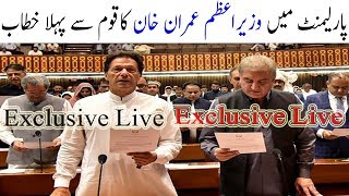 Prime Minister Imran khan || first speech in parliament after became PM