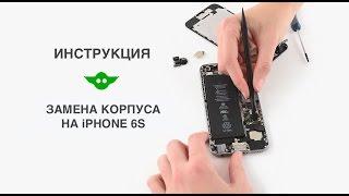 Замена корпуса iPhone 6s | Как заменить корпус на Айфон 6с - инструкция