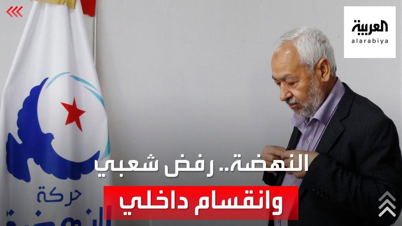 تونس.. النهضة تنهار مع تواصل الانشقاقات في صفوفها
