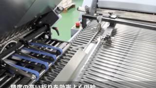 田中印刷 折機AF 406T6A紹介