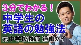 中学英語の勉強法続き→http://tyugaku.net/eigo.html 【成績UP無料メ...