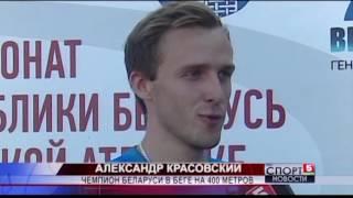 Легкая атлетика  Чемпионат Беларуси  Гродно 24 06 16