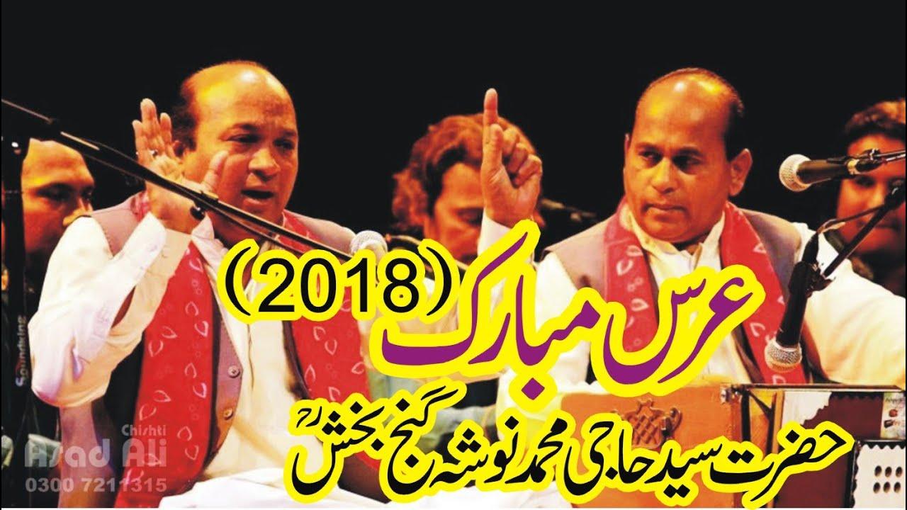 Download SHAR ALI MEHAR QAWWAL FULL MEHFIL E SAMA 2018 (URS NOSHO PAK 2018)
