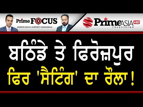 Prime Focus (460) || Big Competition On Bathinda And Firozpur Seats In Lok Sabha Elections