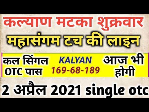 Download Kalyan matka 2 April 2021 satta matka। satta matka। Kalyan open to close। Kalyan single panel trick