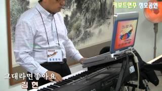 [제1부] 키보드연주 정모공연-키보드연주 (