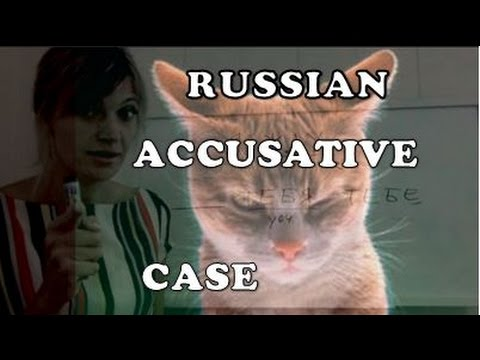 Russian cases - Accusative 1