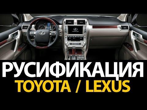 Профессиональное мнение о русификации и обновлении штатных навигационных систем Toyota\\Lexus
