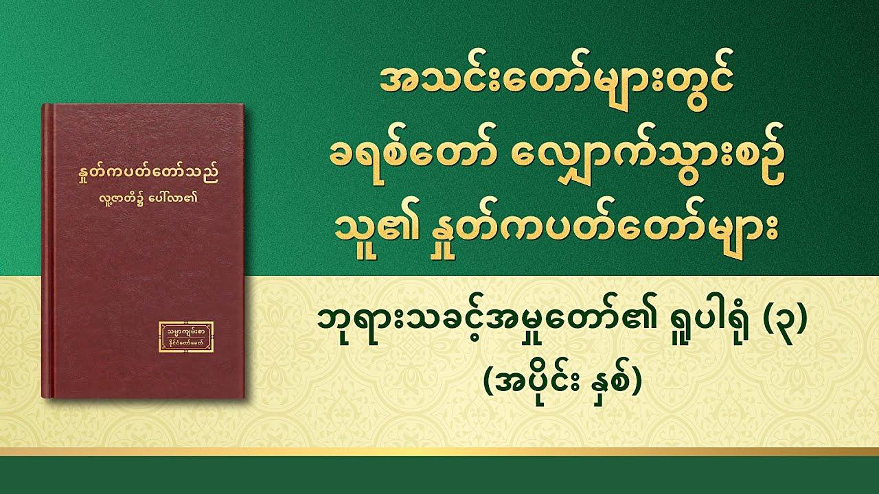 ဘုရားသခင်၏ နှုတ်ကပတ်တော် - ဘုရားသခင့်အမှုတော်၏ ရူပါရုံ (၃) (အပိုင်း နှစ်)