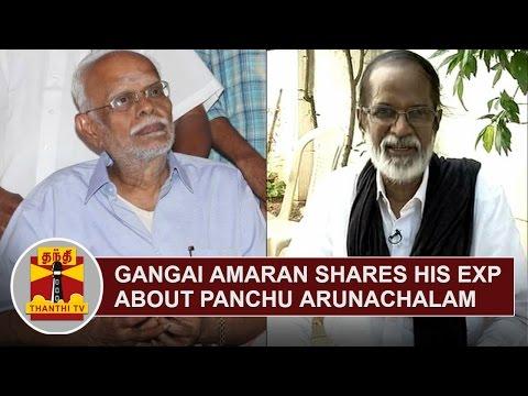 Music Director Gangai Amaran shares his experience about Panchu Arunachalam | Thanthi TV