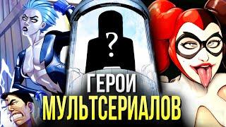 Герои DC впервые появившиеся в мультсериалах | Мультфильмы DC