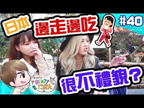 【街訪】在日本邊走邊吃是不禮貌的行爲?【教えてにほん!】#40