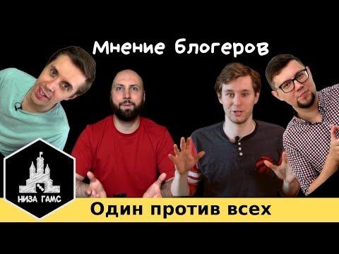 """Лучшая игра """"ОДИН ПРОТИВ ВСЕХ"""". Мнение блогеров."""