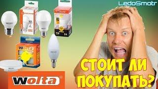 Обзор и тест светодиодных ламп Wolta. Стоит ли их покупать для дома?