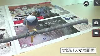 日経AR 「野鳥(ジョウビタキ)」