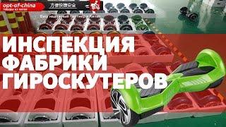 Купить гироскутеры оптом из Китая. Фабрика по сборке гироскутеров.(, 2016-02-28T19:13:27.000Z)