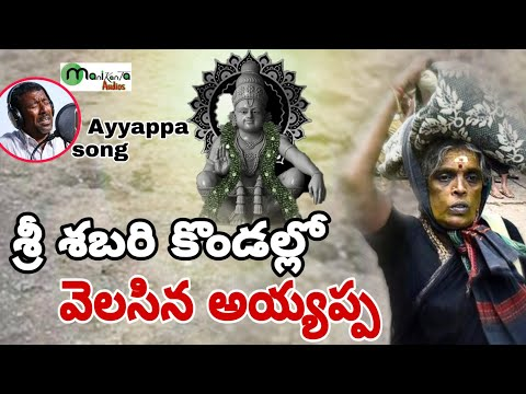 Pochaiya Ayyappa Song - Ram Goud Anna - Telugu Ayyappa Songs - Sri Venkat - Manikanta Audios