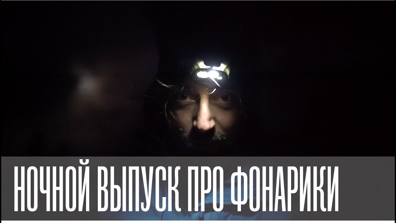 Ночной выпуск про налобные фонари - YouTube