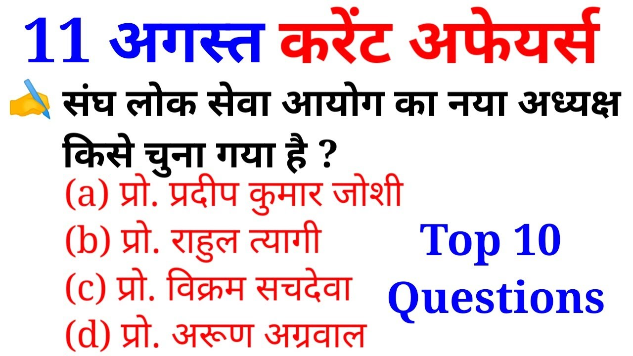 11 August Current Affairs | Current Affairs in hindi | For - Railway ntpc, Group d, SSS, UPSC, etc.