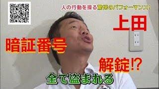 マインドハッカートニーが一分間で上田晋也の暗証番号を解除!