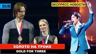 Димаш Адажио на Чемпионат России по фигурному катанию Золото Тарасовой и Морозова