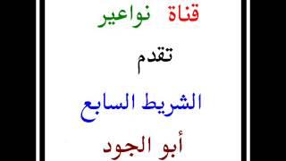 قناة نواعير تقدم الشريط السابع للمنشد أبو الجود  منذر سرميني