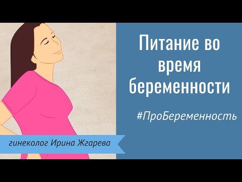 Питание во время беременности. 5 важных граней правильного питания будущей мамы
